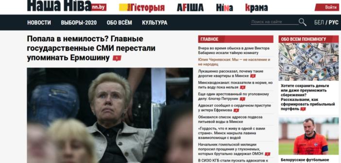 Независимая газета «Наша Ніва» в Беларуси вернула свой пропавший домен