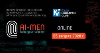 В Беларуси 25 августа пройдет бесплатная конференция по искусственному интеллекту