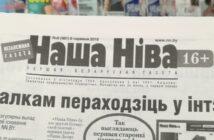 Независимая газета «Наша Ніва» вновь лишилась своего домена. Его опять выставляют на аукцион