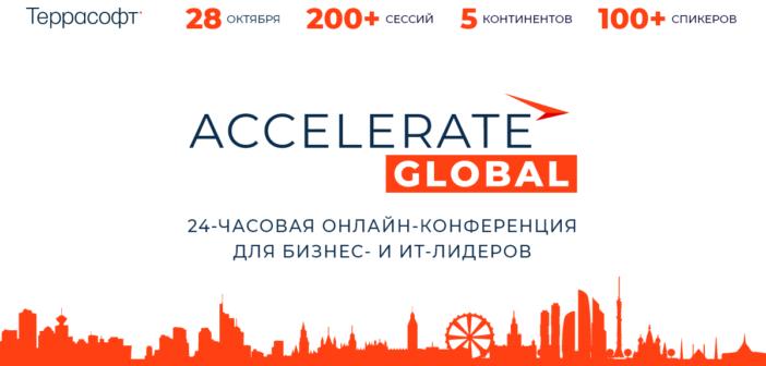 «Террасофт Россия» приглашает на масштабную онлайн-конференцию для бизнес- и ИТ-лидеров