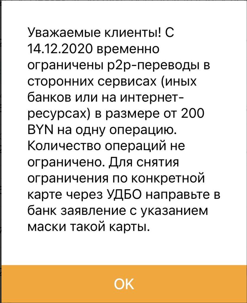 Банки в Беларуси вводят ограничения на P2P переводы из-за мошенников