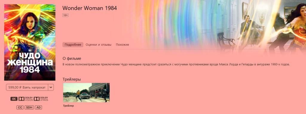 Apple опробует в России новую схему проката кино по цене билета в кинотеатр