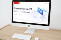 Кириллические домены должны поддерживаться в российском ПО и сервисах