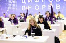 «Цифровой прорыв 2021»: новые лица, акселераторы, фичи и тематические хакатоны
