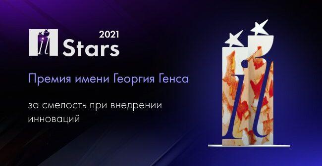 Начинается приём заявок на премию IT Stars имени Георгия Генса 2021