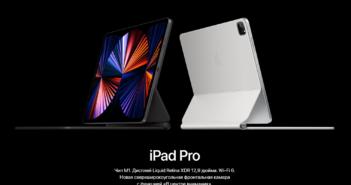Apple показала новые устройства на процессоре M1
