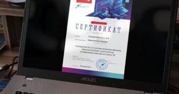 CommuniGate Pro – первый российский продукт, получивший подтверждение соответствия критериям универсального принятия в домене .РФ