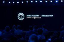 В России прошла конференция «Умные решения – умная страна: вызовы и перемены»